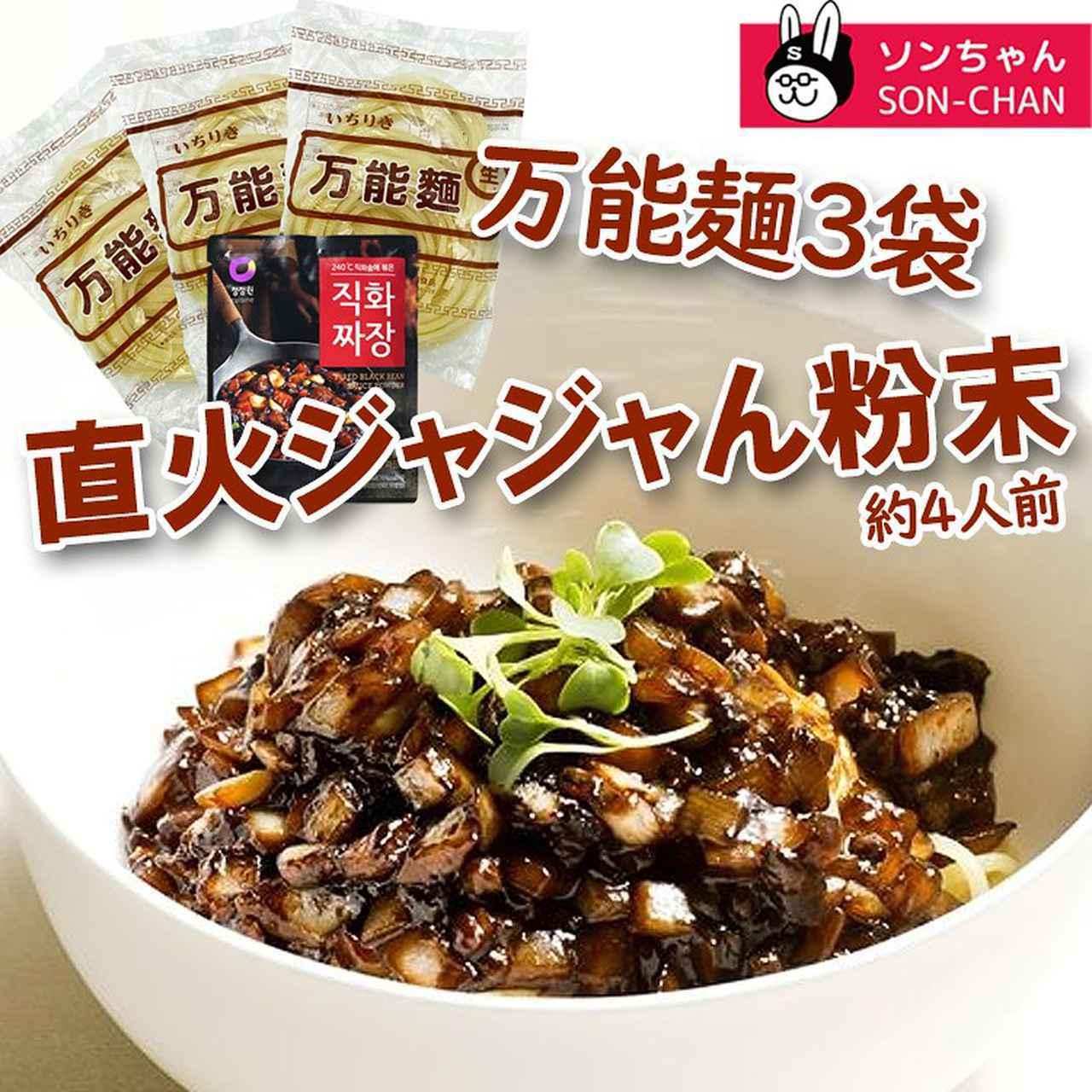 画像3: 万能麺+チャンポン/ジャジャン