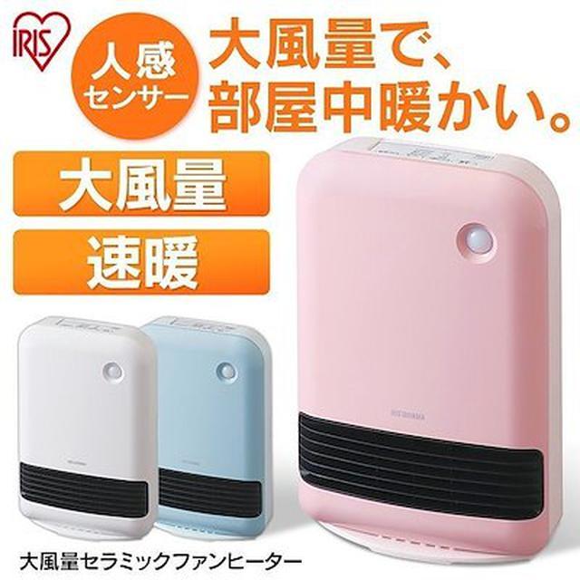 画像: [Qoo10] アイリスオーヤマ : 人感センサー付き大風量セラミックファンヒ... : 家電