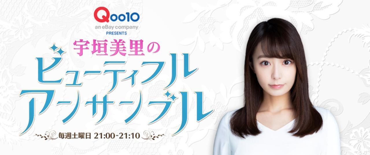 画像: ニッポン放送の新番組「Qoo10 presents宇垣美里のビューティフル アンサンブル」がスタート!