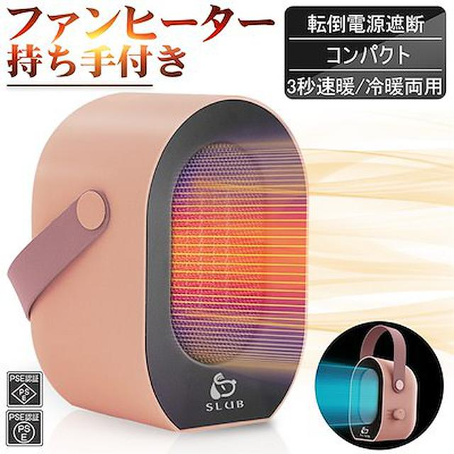 画像: [Qoo10] 電気ヒーター セラミックヒーター : 家電
