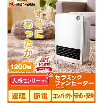 画像: [Qoo10] アイリスオーヤマ : *オータムタイムセール*人感センサーで自... : 日用品雑貨