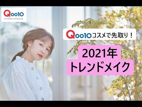 画像: Qoo10おすすめコスメで先取り!2021年 トレンドメイク youtu.be