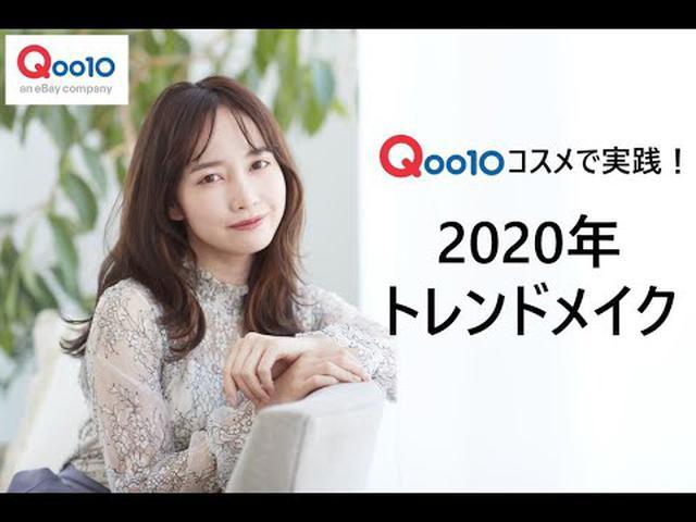 画像: Qoo10コスメで実践!2020年 トレンドメイクを振り返り youtu.be