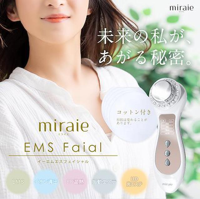 画像: 【2位】[miraie]EMS フェイシャル