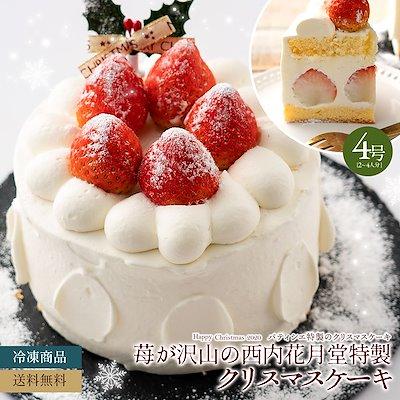 画像: [Qoo10] 苺が沢山の花月堂特製クリスマスケーキ : 食品