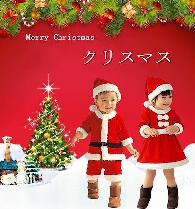 画像: [Qoo10] サンタクロース クリスマス キッズ 衣装... : ホビー・コスプレ