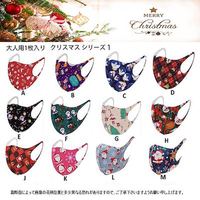 画像: [Qoo10] マスク 洗える おしゃれ クリスマス : 日用品雑貨