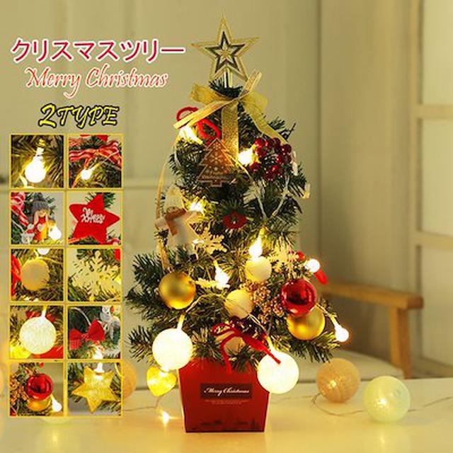 画像: クリスマスツリー 50cm 卓上 ミニ ツリー