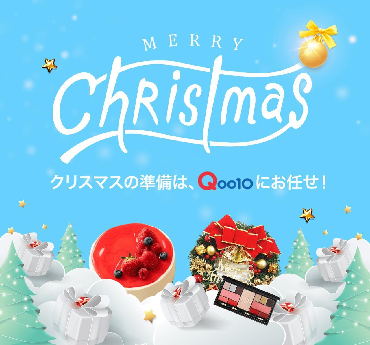 画像: 「Qoo10」 2020クリスマス特集