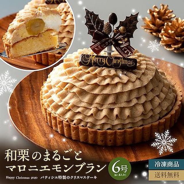 画像: [Qoo10] クリスマスケーキ 2020 『和栗のまる... : 食品