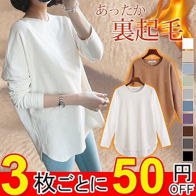 画像: [Qoo10] LLサイズ追加全16色 普通のカットソー... : レディース服