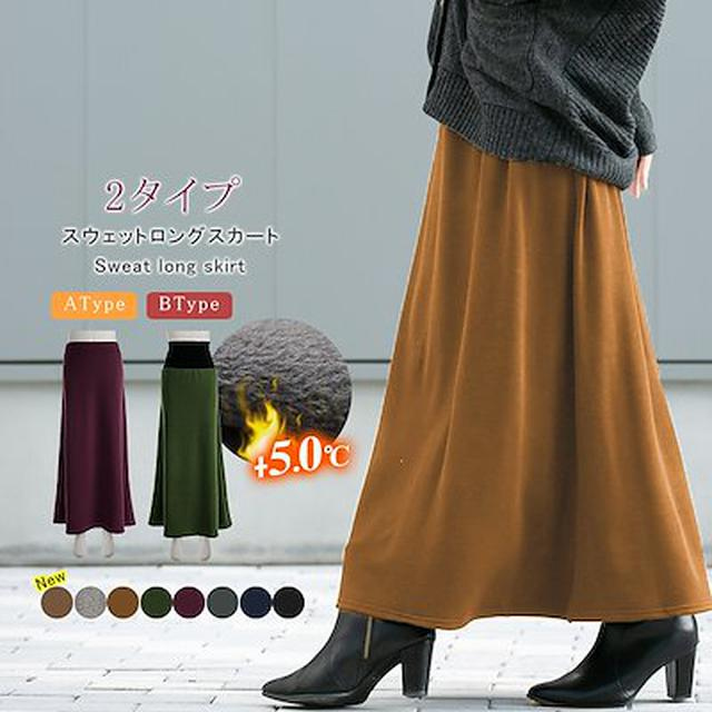 画像: [Qoo10] 裏起毛2タイプ スウェットスカート