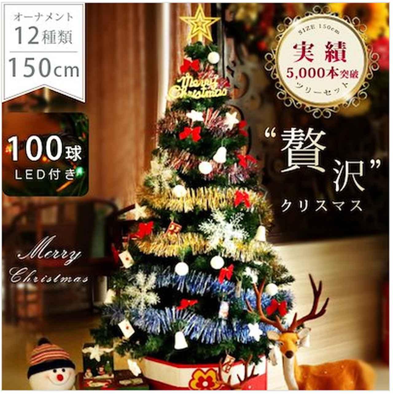 画像: オーナメント&LED付きクリスマスツリー bit.ly