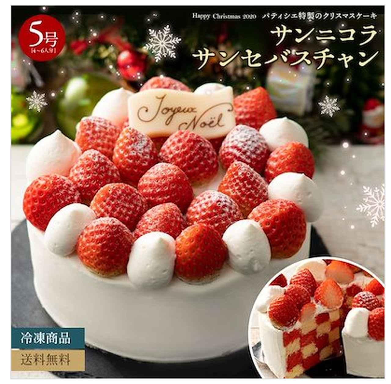 画像: クリスマスケーキ サンセバスチャン bit.ly