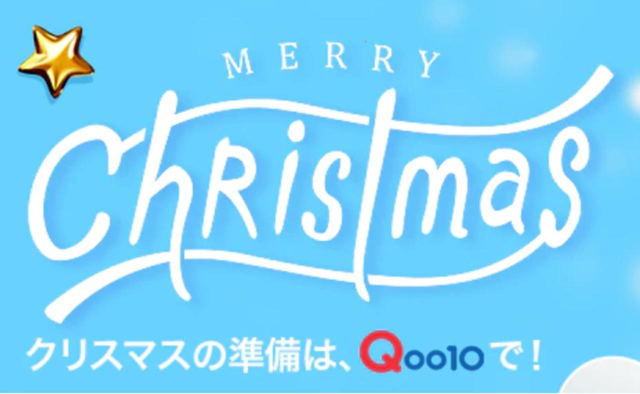 画像: Qoo10「2020クリスマス特集」オープン!