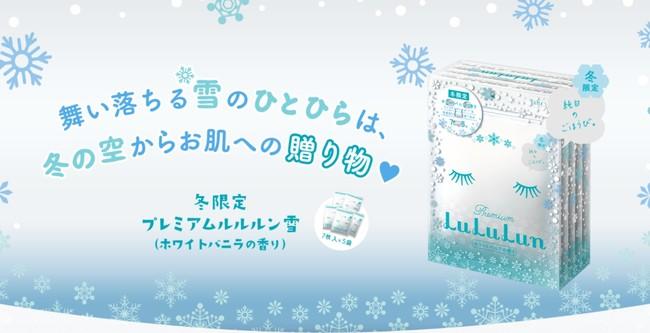 画像1: 今年も会えた!冬の空からお肌への贈り物。「冬限定 プレミアムルルルン雪(ホワイトバニラの香り)」が登場。