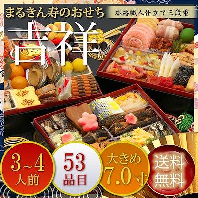 画像: [Qoo10] おせち2021年予約 【送料無料】 三段... : 食品