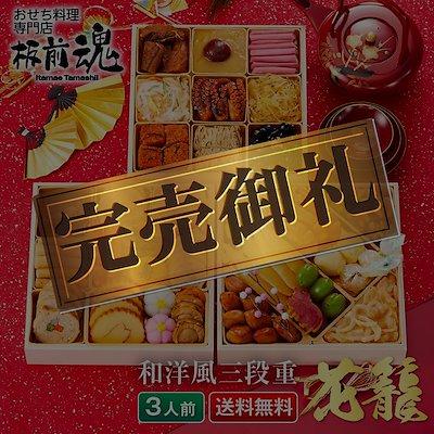 画像: [Qoo10] おせち 2021 予約『板前魂の花籠』お... : 食品