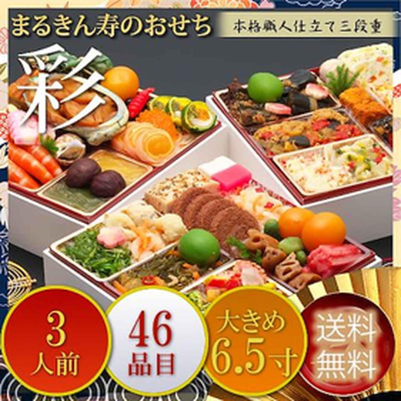 画像: 【3位】まるきん寿の本格職人仕立て三段重おせち「彩」