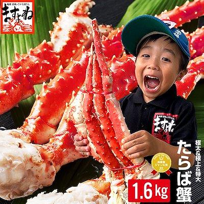 画像: [Qoo10] 【メガ盛り1.6kg】特大本タラバガニ/... : 食品