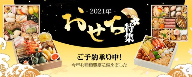 画像: Qoo10「おせち特集」開催中!