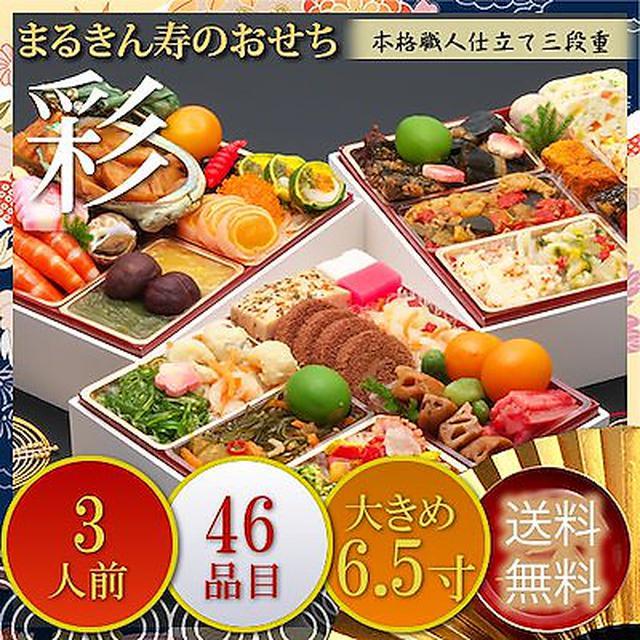 画像: [Qoo10] 2021年おせち予約開始さらにQoo10... : 食品