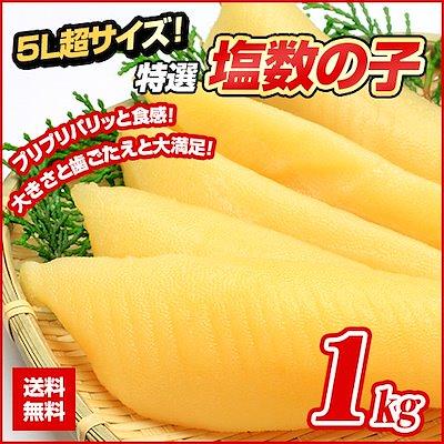 画像: [Qoo10] 【送料無料】5L超サイズ塩数の子1kg(... : 食品