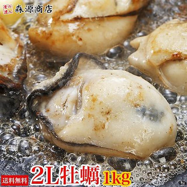 画像: [Qoo10] 高級広島産カキ1kg【大粒2Lサイズ】激... : 食品