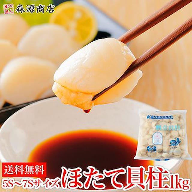 画像: [Qoo10] 【4000円が激得セール】高級ほたて貝柱... : 食品