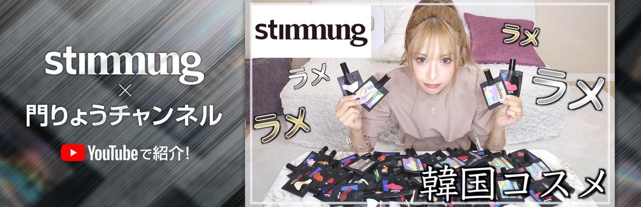 画像: stimmung.jp
