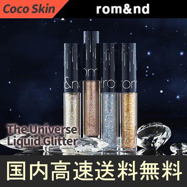 画像: [Qoo10] 【全地域送料無料】ロムアンドアイリキッドグリッター/The Univers Liquid Glitter/【 早速日本国内発送 】[ROMAND]