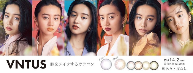 画像1: Koki,がイメージモデルを務める瞳をメイクするカラコン「VNTUS(ヴァニタス)」より新色発売!