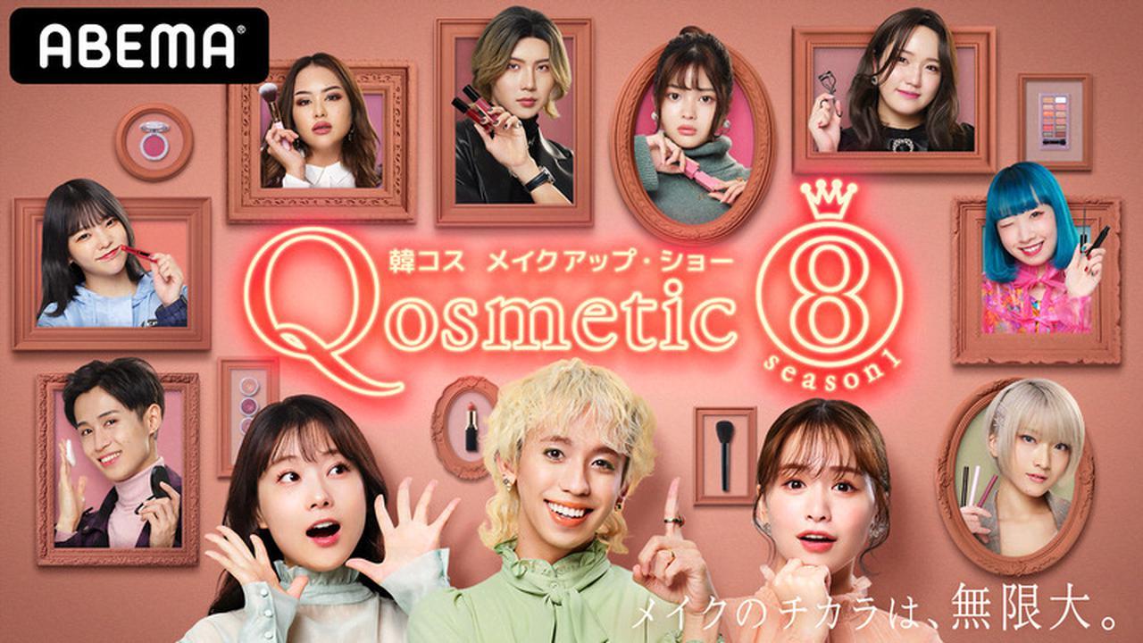 画像: 韓コス メイクアップ・ショー Qosmetic 8 #1   【ABEMA】テレビ&ビデオエンターテインメント