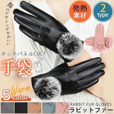 画像: [Qoo10] スマホ手袋 レディース 合成皮革 フェイ : 日用品雑貨