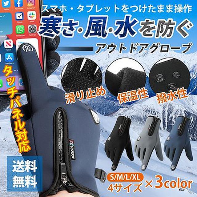 画像: [Qoo10] 手袋 手ぶくろ 防寒 防風 撥水 スマホ... : メンズバッグ・シューズ・小物