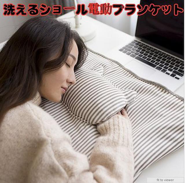 画像: [Qoo10] 【洗える】電気毛布 USB電気ブランケッ... : 家電