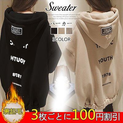 画像: [Qoo10] 秋冬の新作 韓国ファッション 裹起毛 ロ... : レディース服