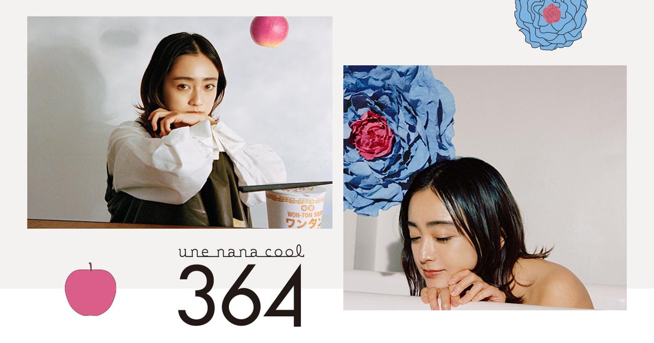 画像: 364ブラ(ノンワイヤーブラ) une nana cool commune
