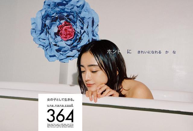 画像: 『364ブラ』商品概要