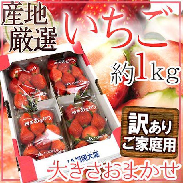 画像: イチゴ