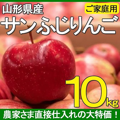 画像: [Qoo10] 今年も特価でお届け【送料無料】山形県産サ... : 食品