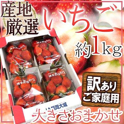 画像: [Qoo10] 【送料無料】いちご 約1kg 訳あり 品... : 食品