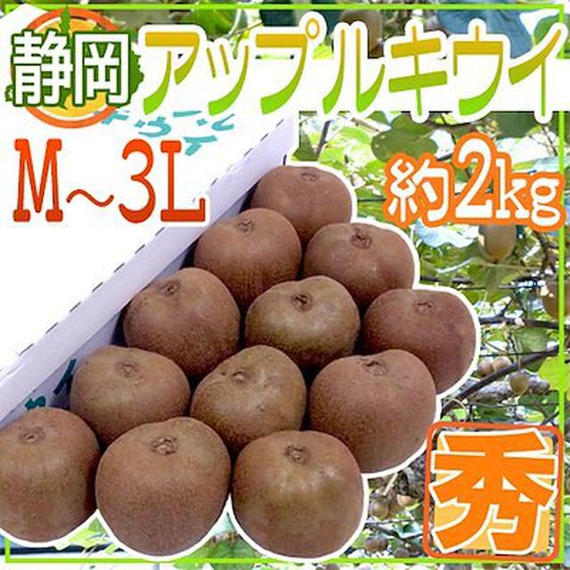 画像: [Qoo10] 【送料無料】静岡産 アップルキウイ 秀品... : 食品