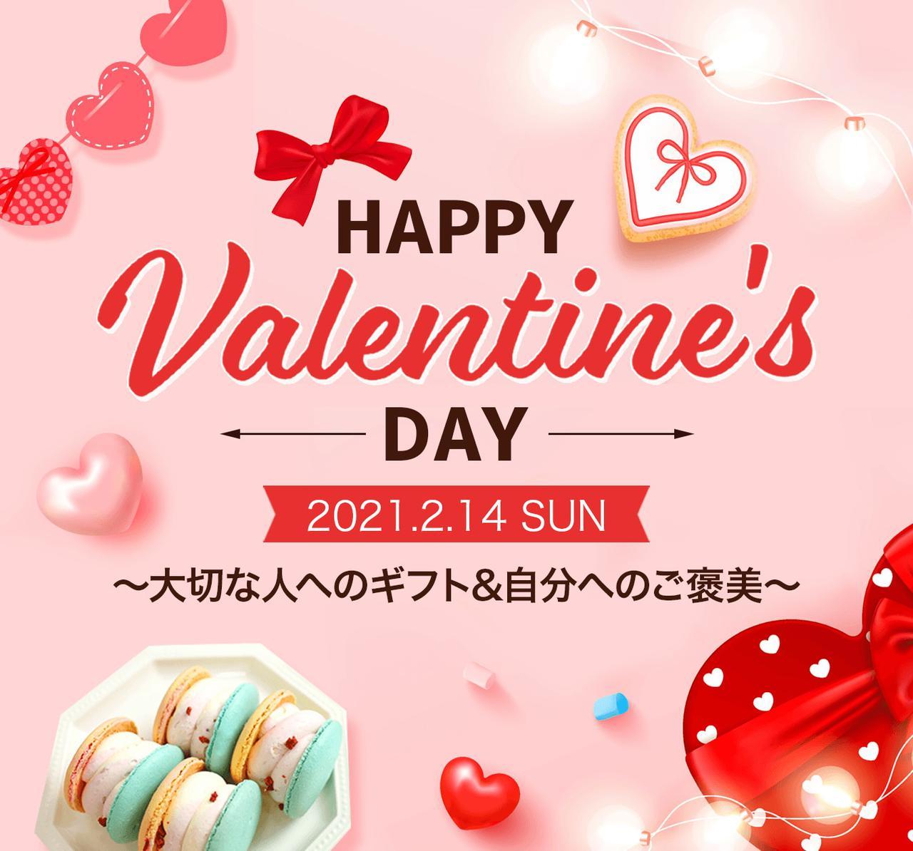 画像: 「Qoo10」 Happy Valentine's day