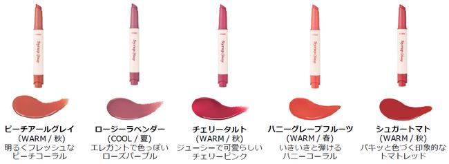 画像2: エチュードから、乙女心をくすぐる、ジューシーな透け感リップ『シロップグロッシーバーム』が日本先行で新登場!