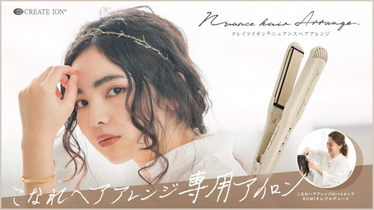 画像1: 大人気ヘアメイクアーティスト土田瑠美さんが、こなれヘアアレンジ専用アイロンをプロデュース