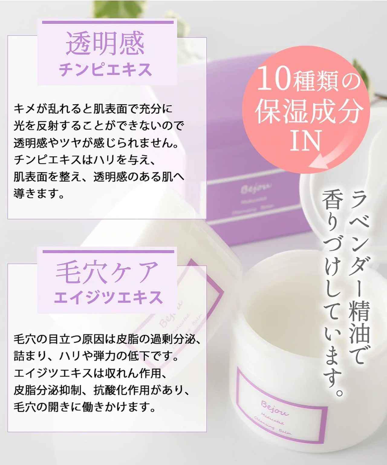 画像3: 【Bejou】Medicated Cleansing Balm(メディケイティッドクレンジングバーム)