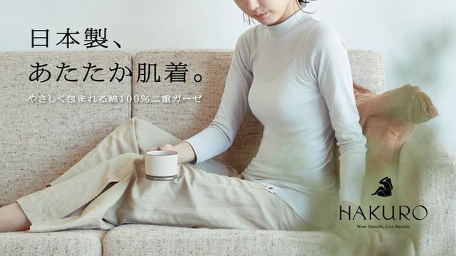 画像5: 基礎化粧品のような優しさがコンセプトの日本製肌着ブランド「HAKURO」