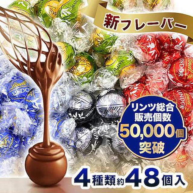 画像: [Qoo10] リンツ : リンツ チョコレート リンドール 4種類... : 食品