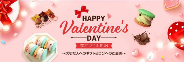 画像: Qoo10「バレンタイン」特集開催中